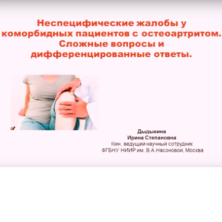 Жалобы пациентов с остеоартритом